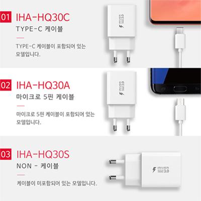 아이리버 USB 1PORT 급속 가정용 충전기