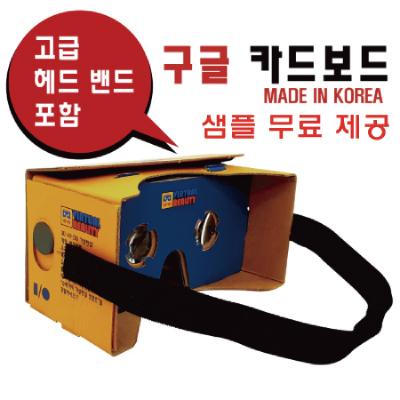 가상현실 VR 구글 카드보드