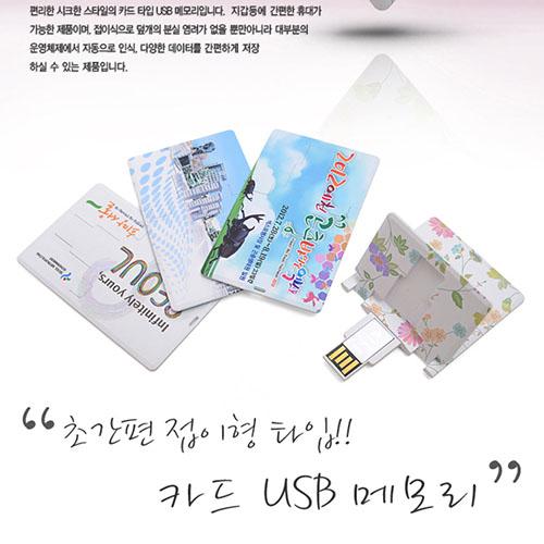 접이식 카드 USB메모리 7500 (4G~64G)