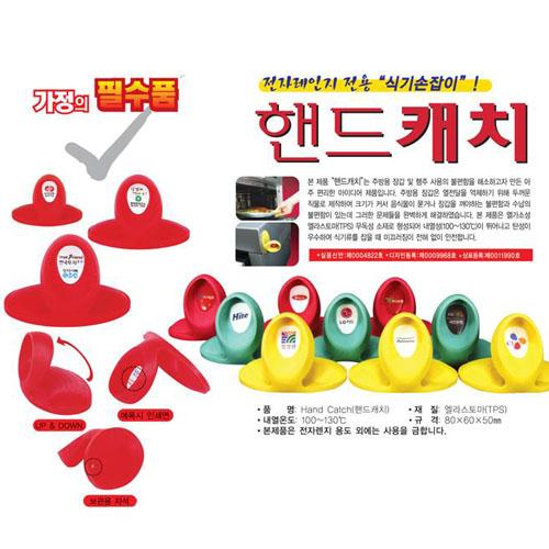 핸드캐치 주방집게 (1p,2p)
