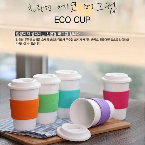 친환경 에코머그컵