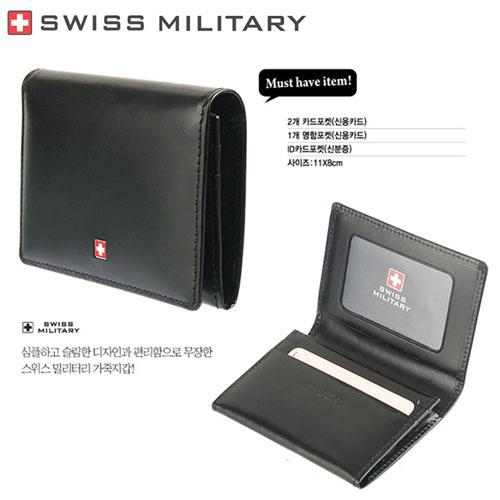 [스위스밀리터리] 명함지갑 WA0330