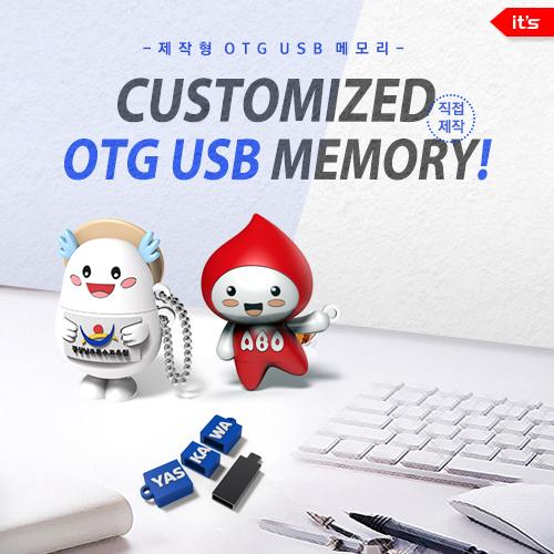 이츠 제작형 OTG USB (8~128GB)