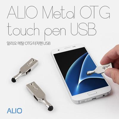 ALIO 메탈OTG터치펜USB메모리 8G-64G