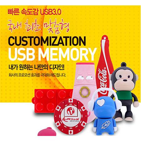 [로고맞춤형]국내최초 맞춤제작 PVC USB 초고속 USB3.0메모리(8GB~128GB)[NT]