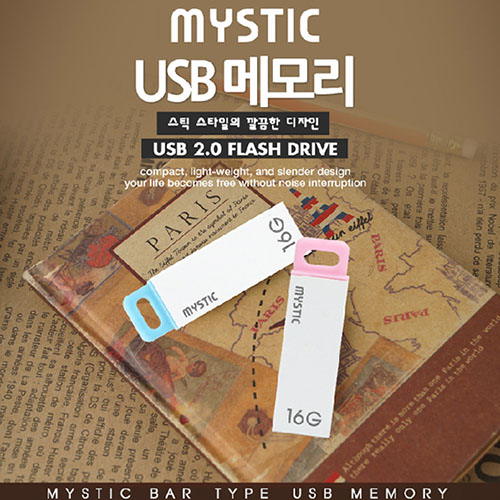 MYSTIC USB 3.0 빠른속도 메모리