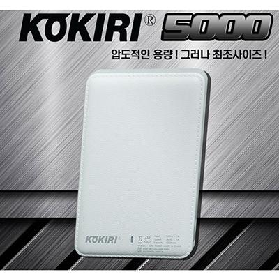 코끼리휴대폰보조배터리 5000mAh (아이폰젠더 포함)