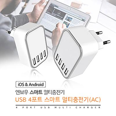 4PORT(AC)스마트 멀티충전기