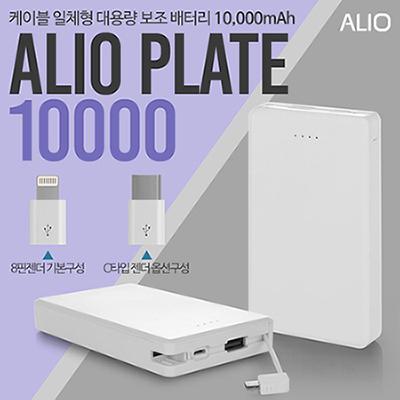ALIO 플레이트10000 보조배터리(C타입젠더호환)