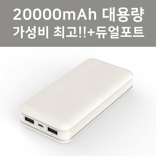 듀얼 솔리드 대용량 보조배터리 20000mAh(컬러인쇄,포장무료)
