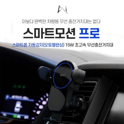 스마트 모션 프로 오토밸런싱(스마트폰자동감지) 15W 초고속 무선충전 차량용거치대