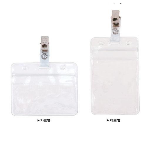 방수용 비닐명찰(가로형,세로형)