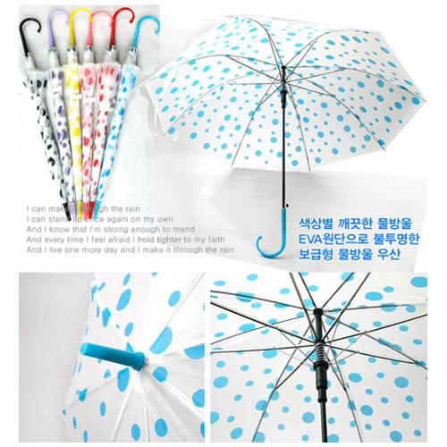 EVA 반투명 물방울(땡땡이)우산 -6색
