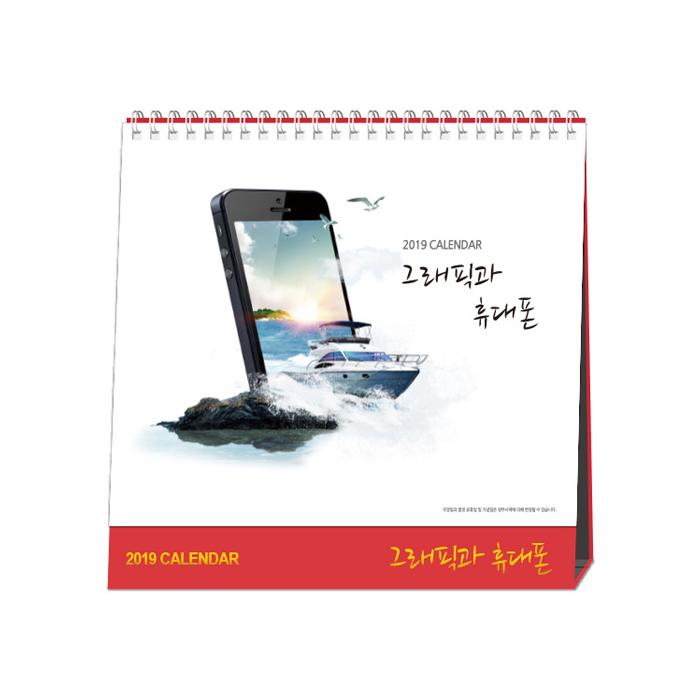 [고급형] 그래픽과 휴대폰