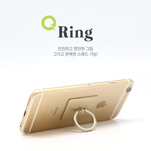 큐링 스마트폰 거치대
