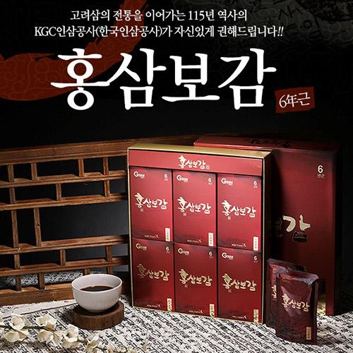 한국인삼공사 홍삼보감