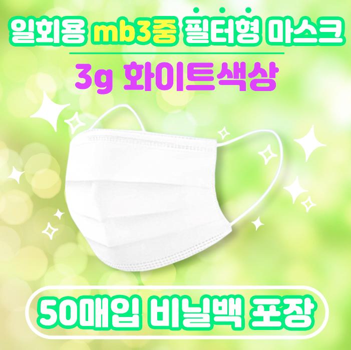 일회용 mb3중 필터형 마스크 3g 화이트색상 50매입