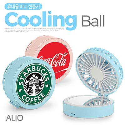ALIO 쿨링볼 휴대용선풍기(풀전사가능)