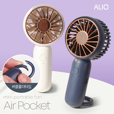 ALIO 거치형+버클홀더형 에어포켓 미니선풍기