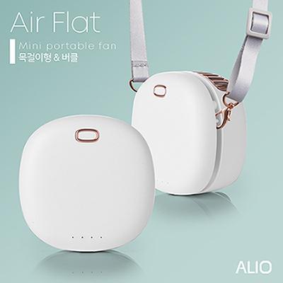 ALIO 목걸이형 에어플랫 휴대용선풍기(허리버클기능)