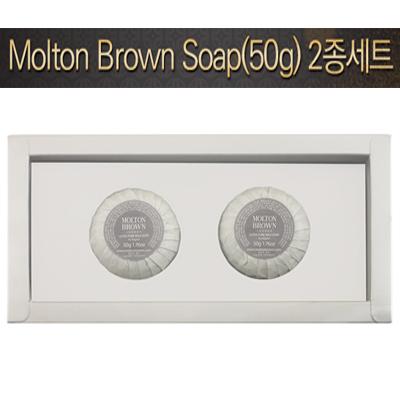 [몰튼] Molton Brown 비누2종세트