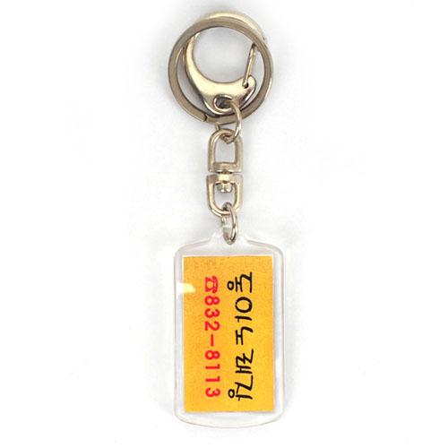 순금24K 열쇠고리