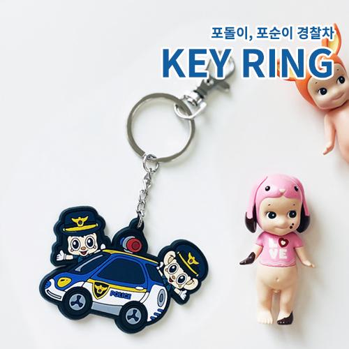 포돌이 포순이 경찰차 열쇠고리