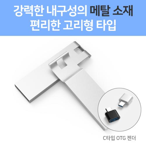 메탈 엣지 USB 3.0 16GB~64GB(레이저인쇄, 포장 무료)