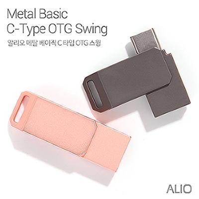 ALIO 메탈베이직 스윙 C타입 OTG 메모리(16G-64G)
