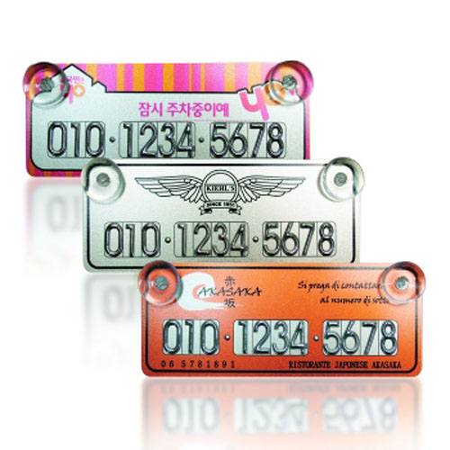메탈 주차번호 알림판 (DM-04)