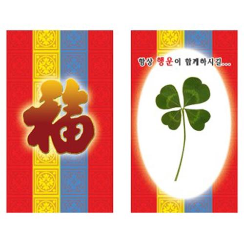 네잎클로버생화 복(福)카드 5종